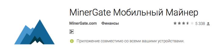 MinerGate мобильный майнер