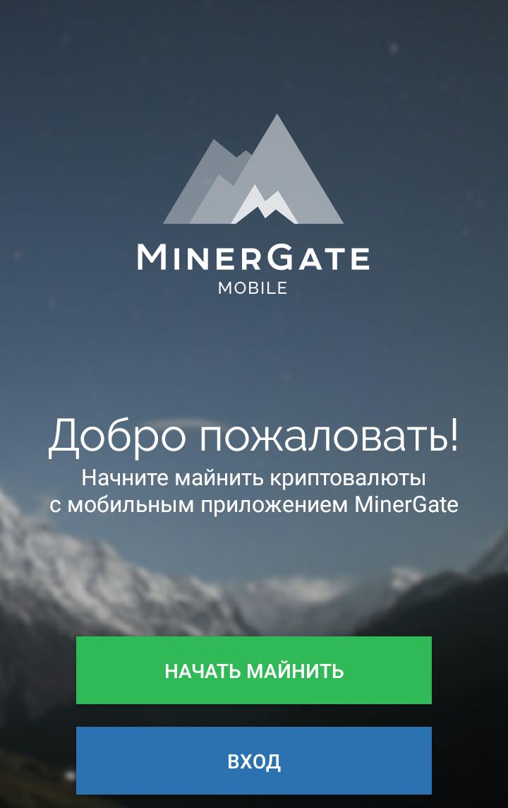 MinerGate авторизация