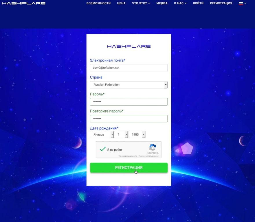 Регистрация hashflare.io