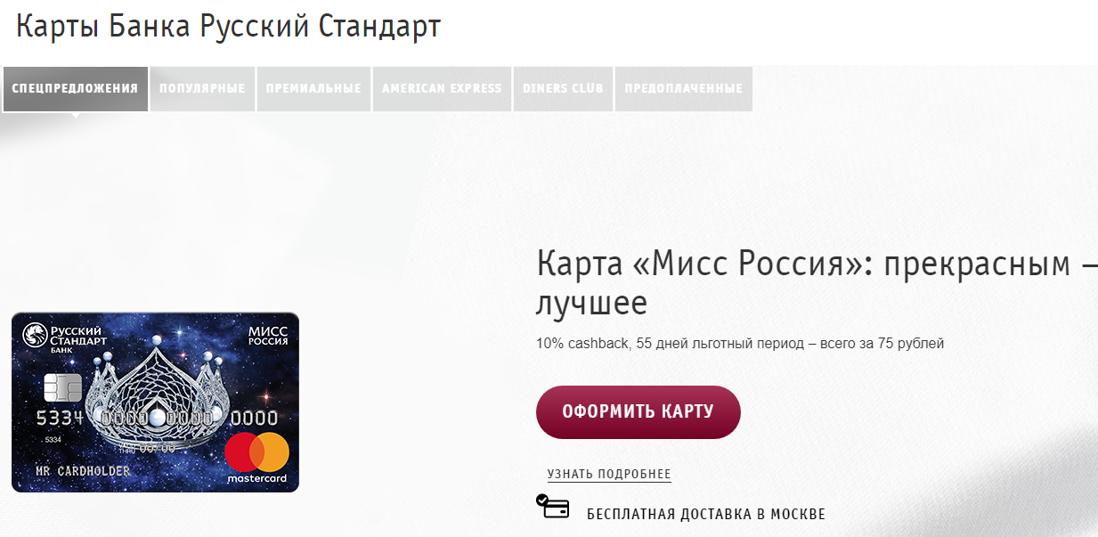 Карты Русский стандарт