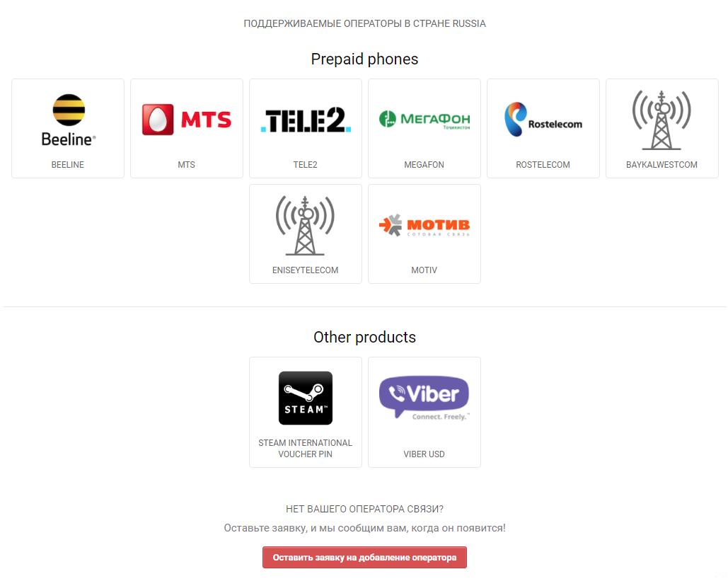 Оплата Steam и Viber криптовалютой