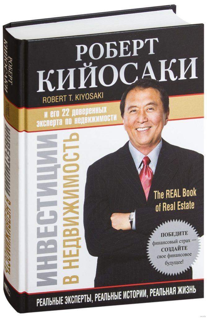 Книга Роберта Тору Кийосаки «Инвестиции в недвижимость»